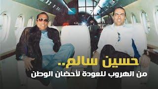 مصر العربية   حسين سالم.. من الهروب للعودة لأحضان الوطن