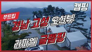 부산에서 가까운 고성 라파엘 글램핑 남해바다 오션뷰