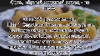 Куриные сердечки блюда.Куриные сердечки с картошкой