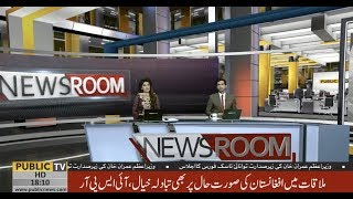 Public News Room | Special Show on Today's top stories | 6:00 PM | 22 October 2018