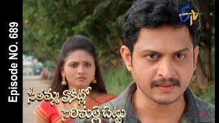 Seethamma Vakitlo Sirimalle Chettu   17th November 2017   Full Episode No 689  ETV Telugu