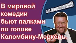 Евгений Сатановский: В мировой комедии бьют палками по голове Коломбину-Меркель.