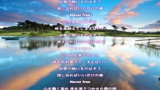 上原あずみ - Never free