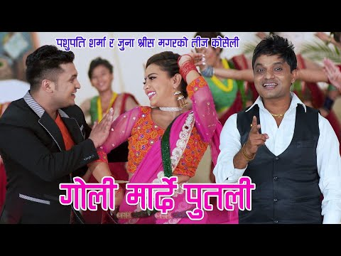 Pashupati Sharma New Teej Song 2075 | Goli Marde Putali |ByPashupati Sharma & Juna Shrees Magar
