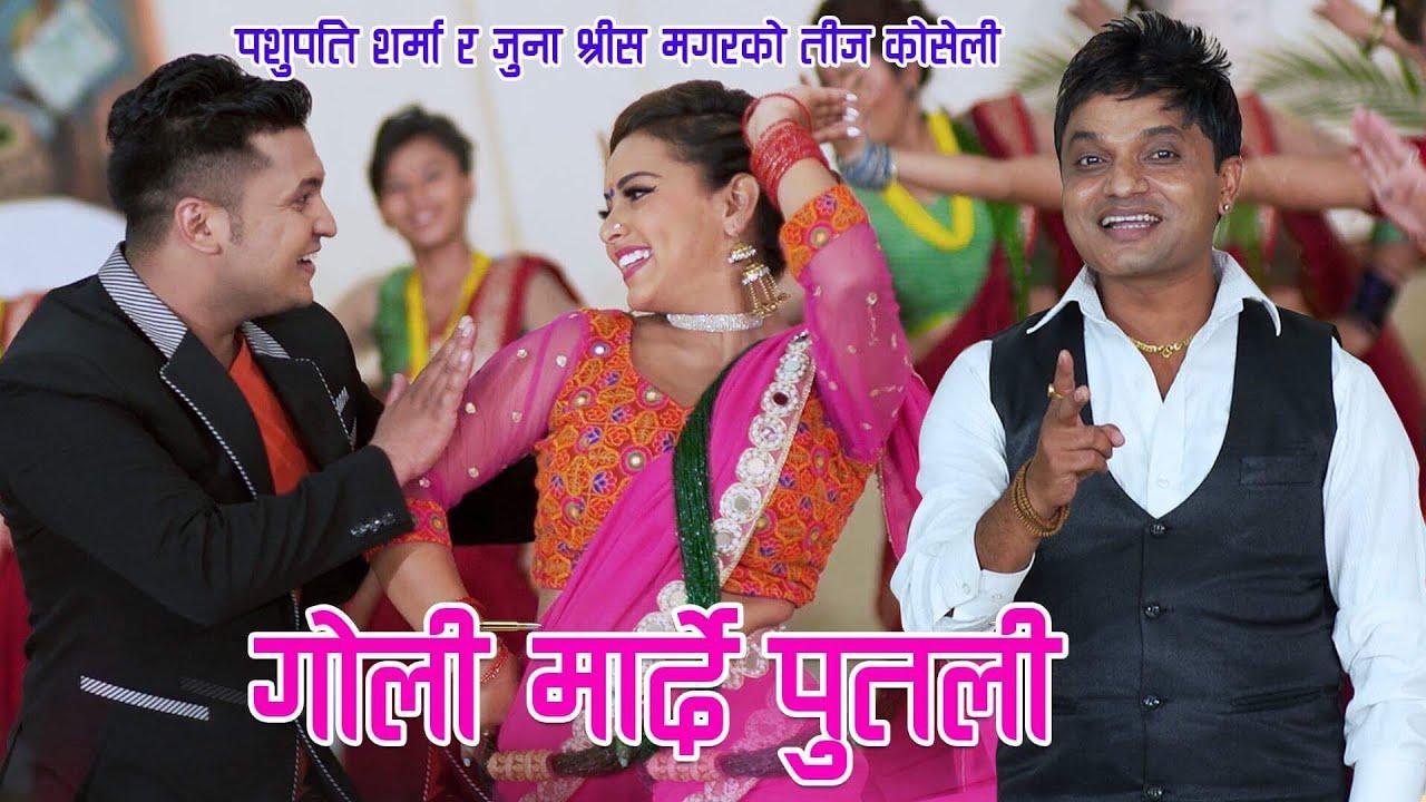Pashupati Sharma New Teej Song 2075 | Goli Marde Putali |By  Pashupati Sharma & Juna Shrees Magar