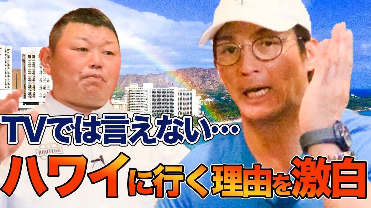 【男はみんなマザコン】母を思い続ける。長嶋一茂さんとハワイ