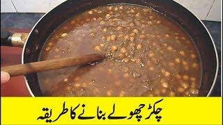 chikar cholay recipe in urdu pakistani | recipe in urdu | recipe iftar
