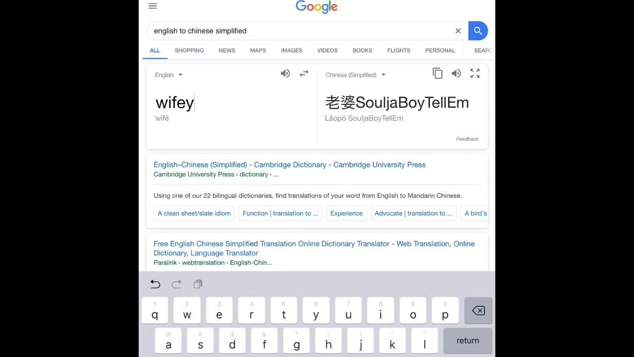 English to Chinese Simplified Meme Souljaboytellem