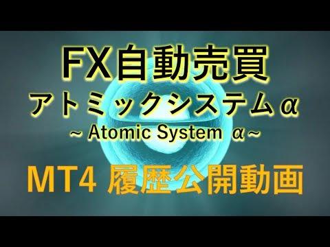 アトミックシステムα MT4履歴公開動画