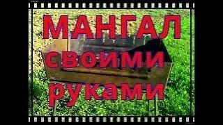 СУПЕР МАНГАЛ СВОИМИ РУКАМИ# БЮДЖЕТНЫЙ ВАРИАНТ ИЗГОТОВЛЕНИЯ МАНГАЛА СВОИМИ РУКАМИ!!!