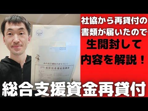 総合支援資金の再貸付の書類が東京都北区社協から届いたので、未開封の状態から開封して、内容を解説!内容を理解してしっかり書類を作成しましょう!