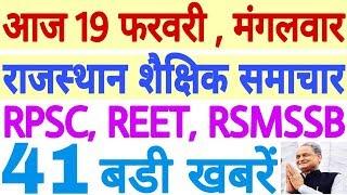 Rajasthan Education Samachar, 19-2-2019, मंगलवार, राजस्थान शैक्षिक समाचार