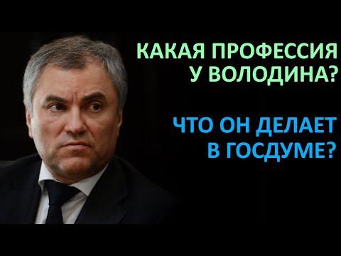 «Настоящая» профессия Вячеслава Володина!