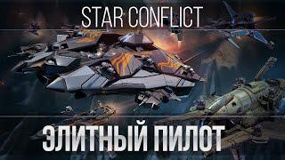 Star Conflict: Элитный пилот