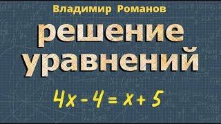 УРАВНЕНИЕ С ОДНОЙ ПЕРЕМЕННОЙ алгебра 7 класс