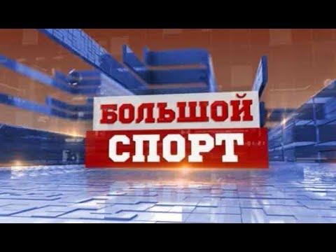 """""""Большой спорт"""". Эфир от 06.12.19"""