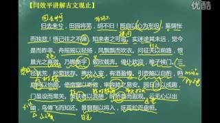第107集:归去来辞【闫效平讲解古文观止】 标清