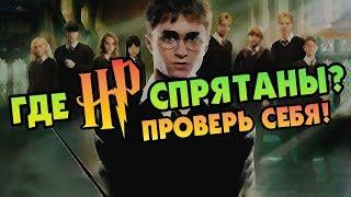 Найди Героя из Гарри Поттера за Секунды! Тест для Поттеромана