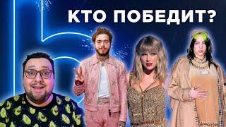BBMA 2020: КТО ПОБЕДИТ? Post Malone, Billie Eilish, Lizzo, Kanye, Taylor Swift