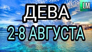 ДЕВА - ТАРО ПРОГНОЗ недельный | 2-8 АВГУСТА 2021 | ТАРО ГОРОСКОП  на неделю