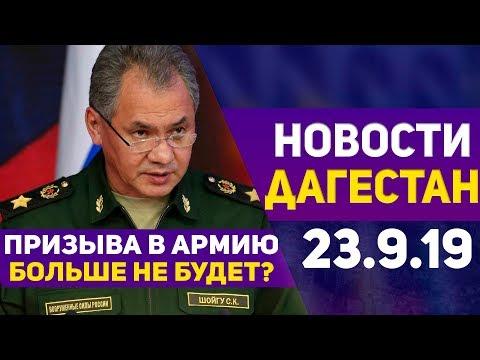 Новости Дагестана за 23.09.2019 год