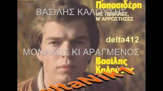 ΒΑΣΙΛΗΣ ΚΑΛΟΥΣΗΣ - ΜΟΝΑΧΟΣ ΚΙ ΑΡΑΓΜΕΝΟΣ