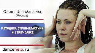 Стрип-пластика и Strip-dance. Юлия LUna Масаева, Москва