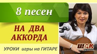 8 песен на ДВА АККОРДА под гитару. Песни под гитару на 2-ух ПРОСТЫХ аккордах без баррэ