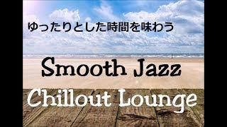 Smooth Jazz - ゆったりとした時間を味わう…お洒落な スムースジャズ|作業用・勉強用・リラックス用
