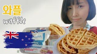 [ENG] 엄마표 도시락,  뉴질랜드 초등학생 점심 ?…