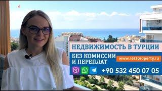 Недвижимость в Турции. Готовые квартиры в рассрочку в Алании, Тосмур, Турция 2018     RestProperty