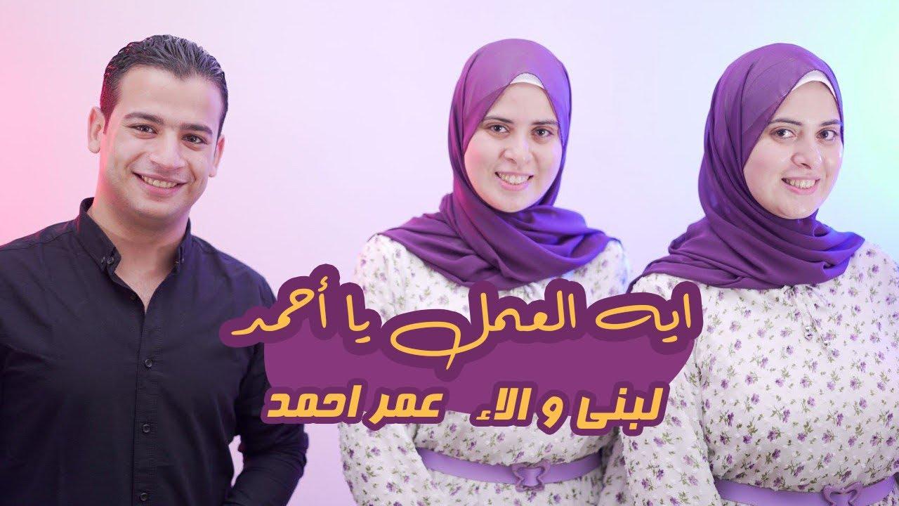 Download اية العمل يا أحمد - عمر احمد و لبني والاء ( التوينز ) - Omar Ahmed - Eh El 3aml Ya Ahmed