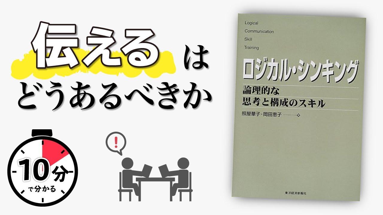 【10分で解説】ロジカルシンキング
