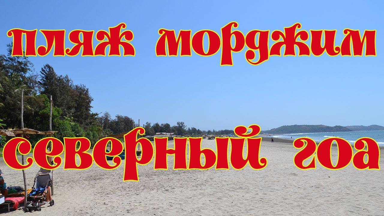 северный гоа. фото