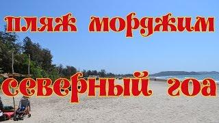 Морджим пляж, Северный Гоа
