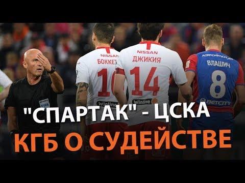 «Спартак» - ЦСКА: КГБ о судействе