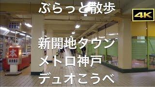 【ぶらっと散歩】新開地タウン・メトロ神戸・デュオこうべ山の手 (修正版)