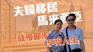 馬來西亞第二家園, 馬來西亞退休生活, 星匯國際 +6016 330 0032