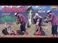 शेखचिल्ली ! शेखचिल्ली और इच्छाधारी नागिन ! रोमांचक वीडियो ! Nagin Dance ! Shekhchilli Ki Comedy