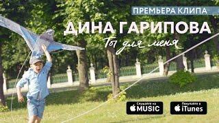 Дина Гарипова - Ты для меня (премьера клипа, 2016)