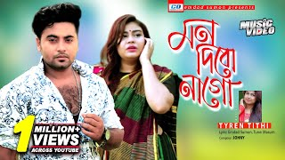 Mon Debo Na Go | Tyren Tithi | Anan | Nafsi | Emdad Sumon | Johny | Bangla New Music Video | 2019