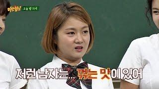 [선공개] 박나래(Park Na Rae), 큰 남자(?) 서장훈(Seo Jang Hoon)에