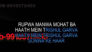 Baadi Sher Par Sawar Karaoke Video Lyrics Manoj Tiwari Bhojpuri Devi Geet