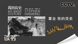 《读书》 20191118 史蒂芬·霍金 《我的简史》 霍金 我的简史| CCTV科教