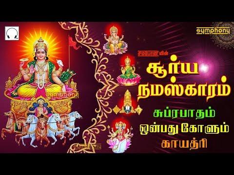 சூரிய-நமஸ்காரம்-|-காலையில்-கேட்கும்-இஷ்ட-தெய்வங்கள்-பாடல்-ஸ்லோகங்கள்-|-surya-namaskaram-&-songs