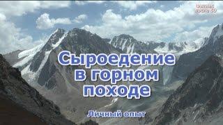 Сыроедение в горном походе.