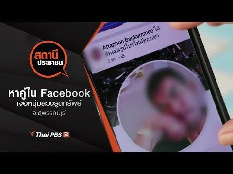 หาคู่ใน Facebook เจอหนุ่มลวงรูดทรัพย์ จ.สุพรรณบุรี - วันที่ 10 Sep 2019