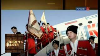 Казачья вольница / Власть факта / Телеканал Культура