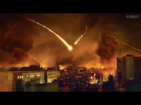 По сирийской столице нанесли ракетный удар