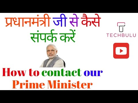 How to contact prime minister of India - Details - Hindi